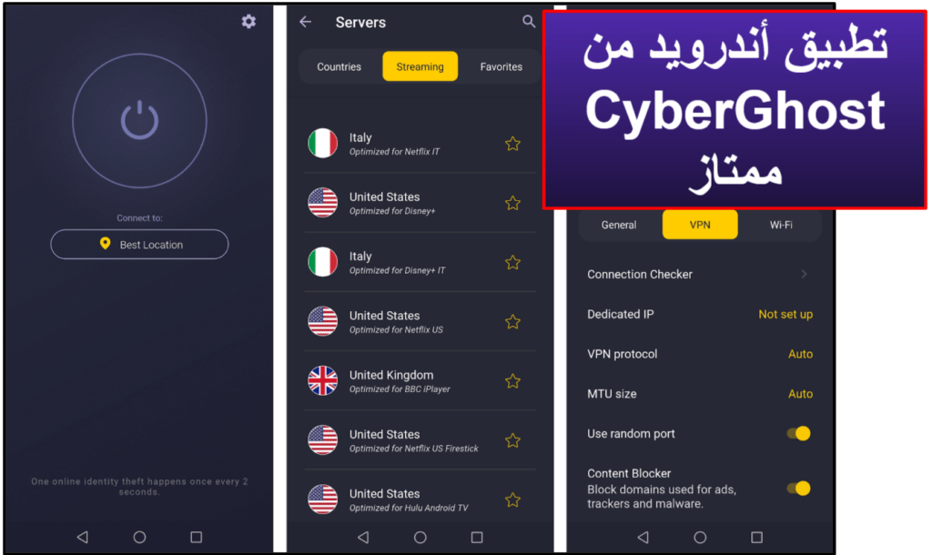 سهولة استخدام CyberGhost VPN: التطبيقات الهاتفية والمكتبية