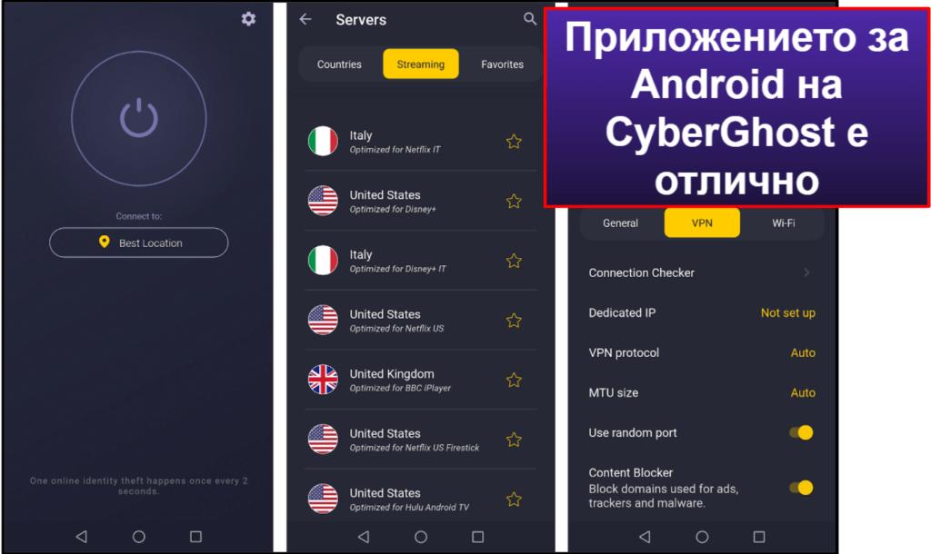 Лекота на ползване на CyberGhost VPN: мобилни и настолни приложения