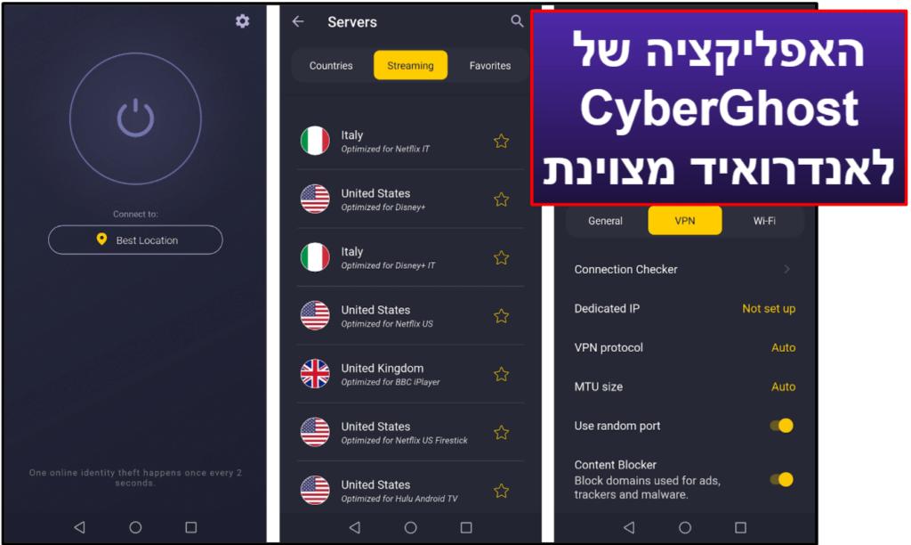 קלות השימוש ב-VPN של CyberGhost: אפליקציות לנייד ולדסקטופ