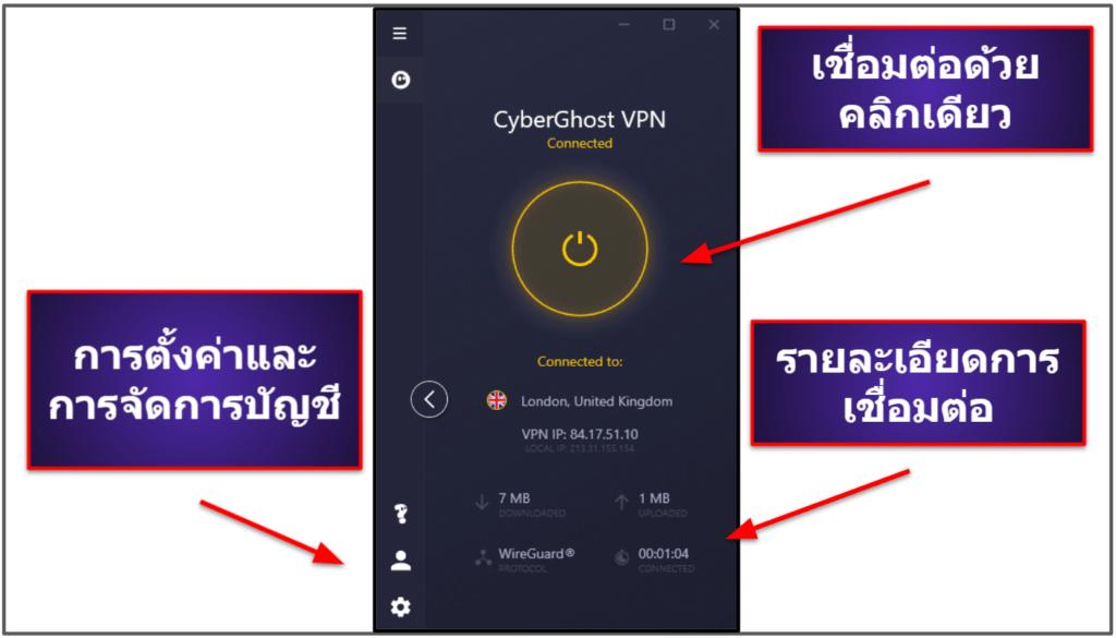 ความงายในการใช้งาน CyberGhost VPN: แอพพลิเคชั่นสำหรับมือถือและเดกส์ทอป