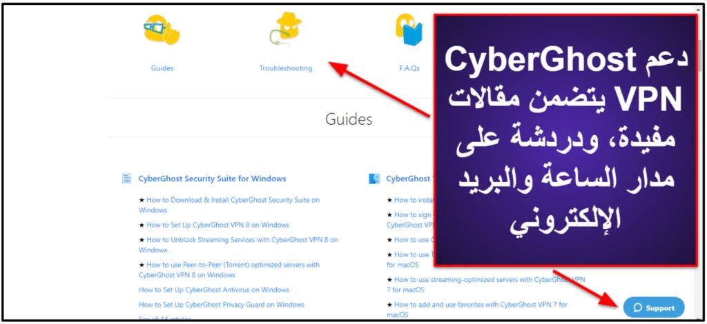 دعم عملاء CyberGhost VPN