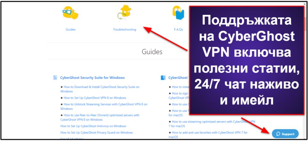 Потребителска поддръжка на CyberGhost VPN