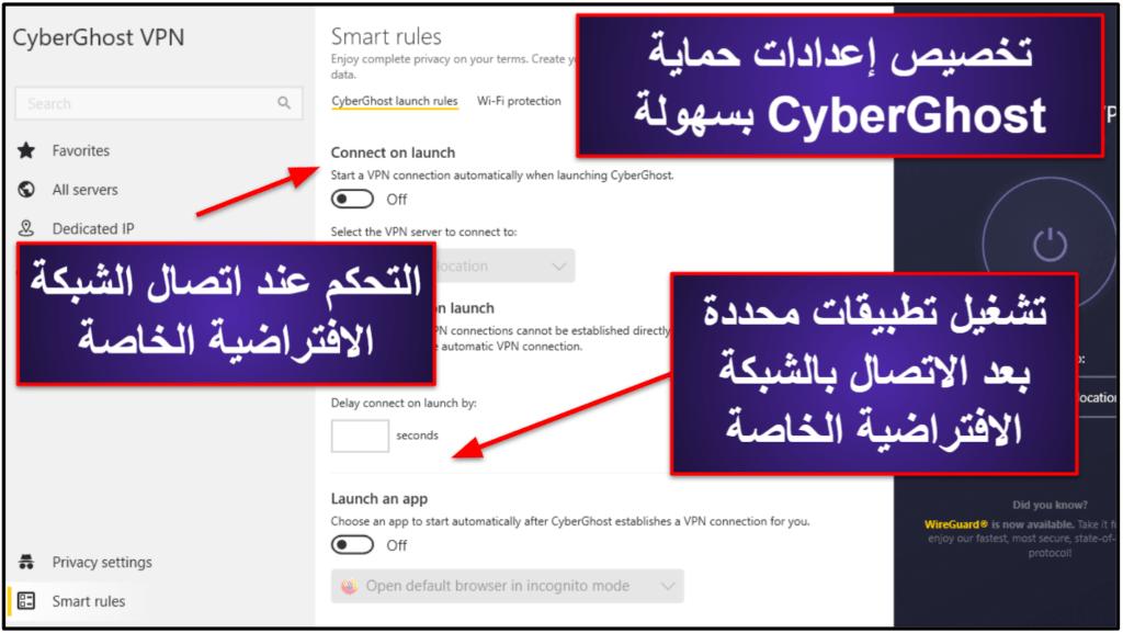 خصائصCyberGhost VPN