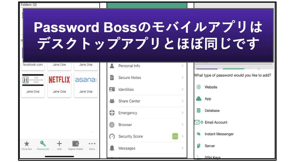 Password Bossのモバイルアプリ