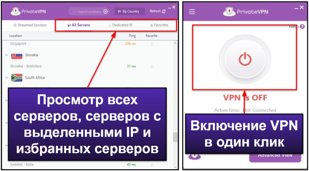 Простота использования PrivateVPN: приложения для мобильных и настольных устройств