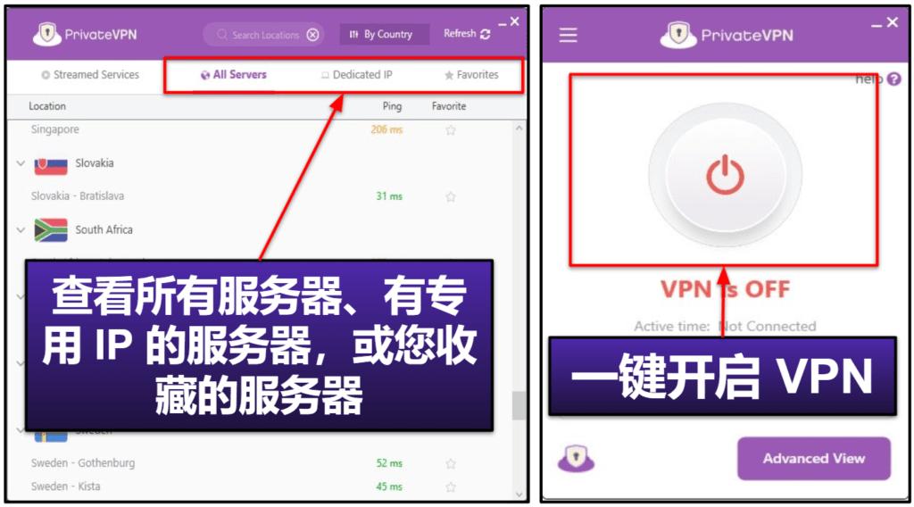 PrivateVPN 易用程度:手机与桌面版应用程序