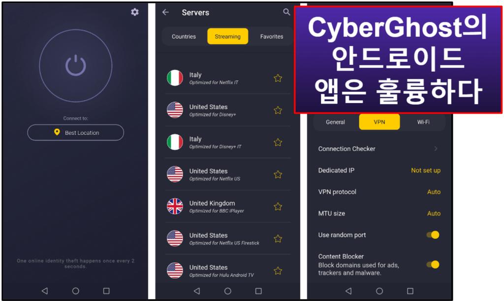 CyberGhost VPN 모바일 + 데스크톱 앱