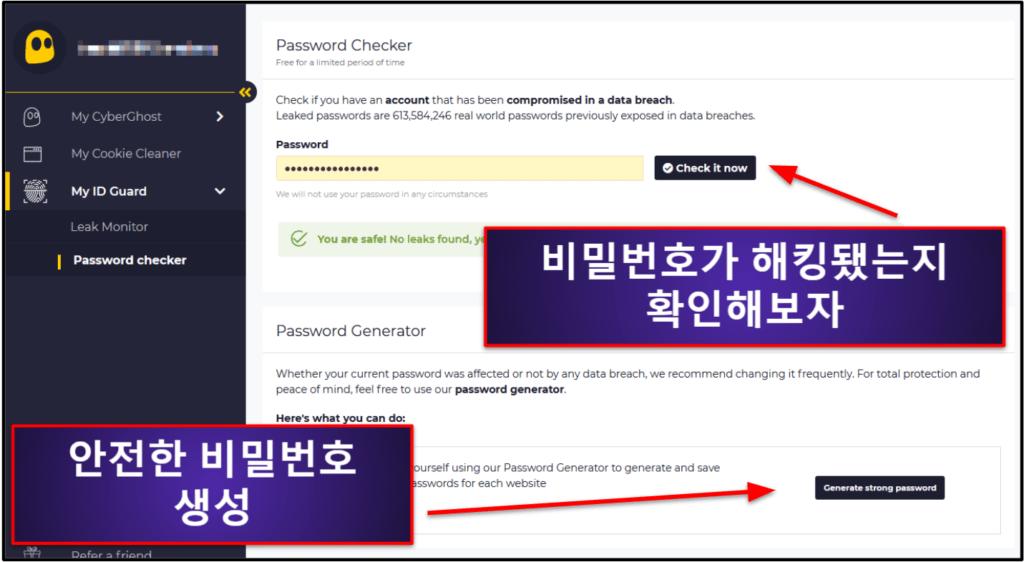 CyberGhost VPN 기능들