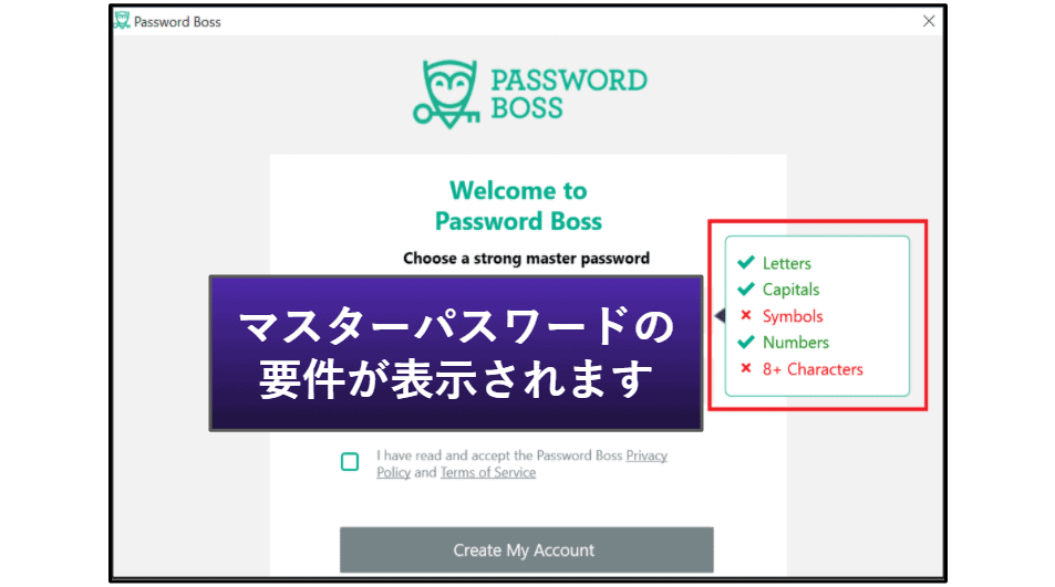 Password Boss:使いやすさとセットアップ