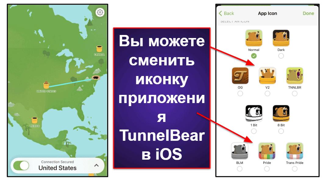 Простота использования TunnelBear: приложения для мобильных и настольных устройств