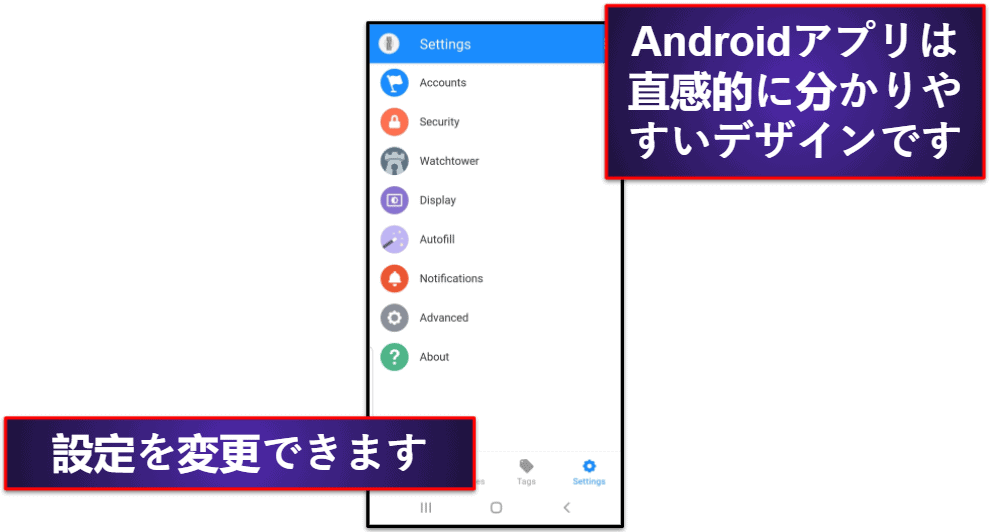 1Passwordのモバイルアプリ