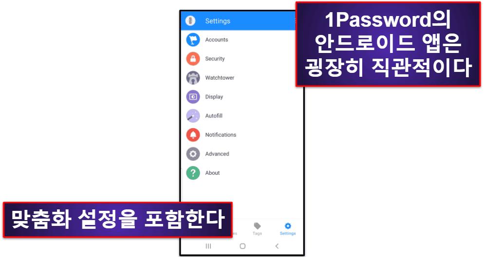 1Password 모바일 앱