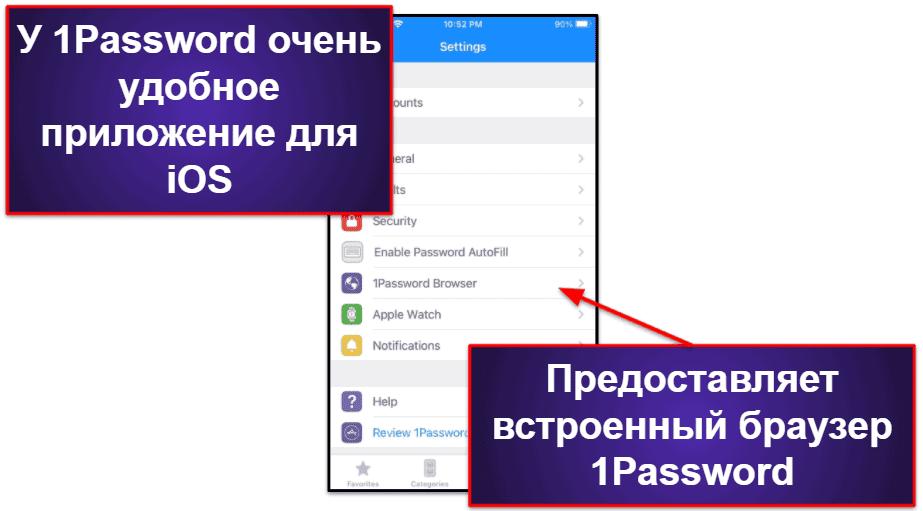 Удобство установки и использования 1Password