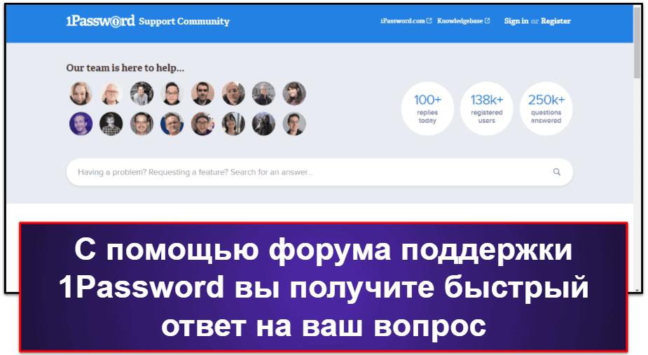 Поддержка пользователей 1Password