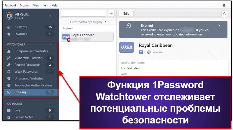 Функции обеспечения безопасности 1Password