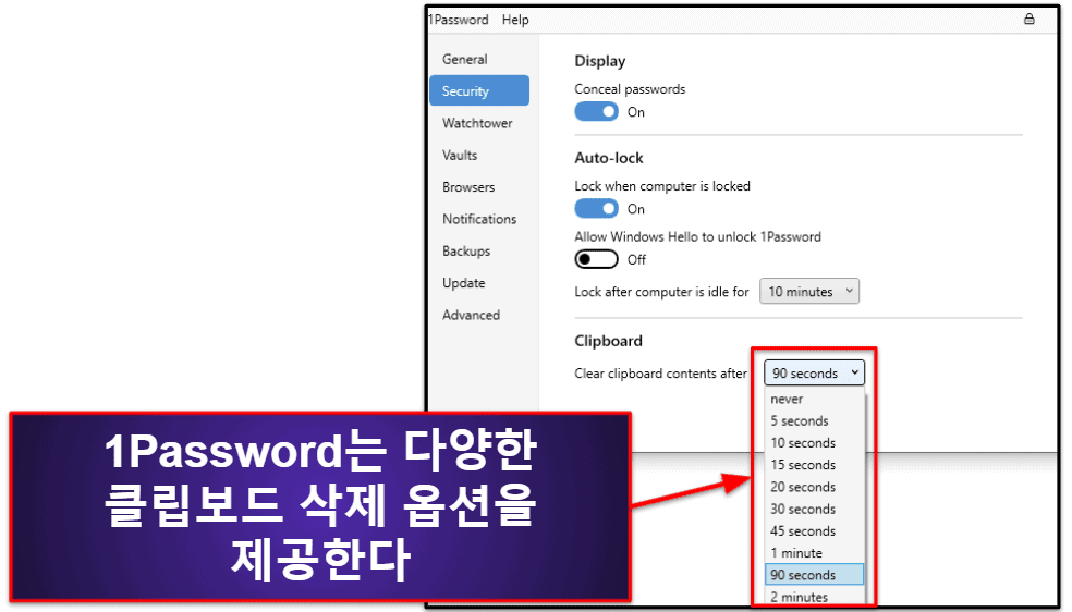 1Password 보안 기능들