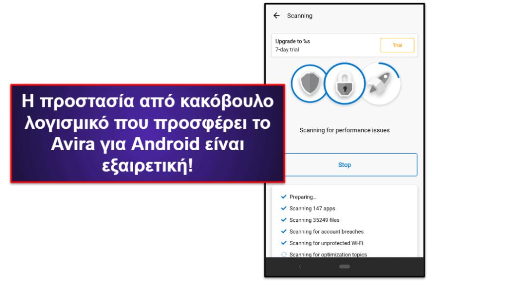 Avira – Εφαρμογή για Κινητά