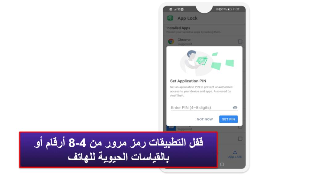 تطبيقاتBitdefender الهاتفية