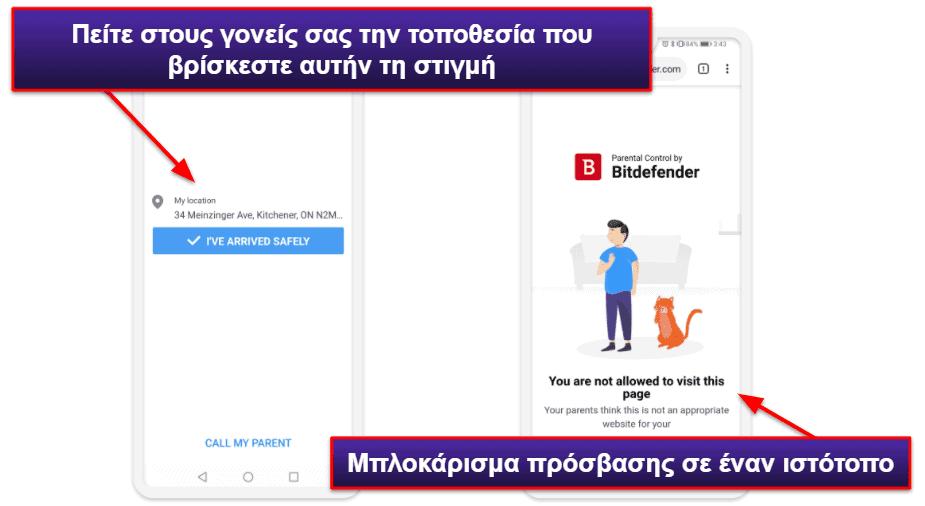 Χαρακτηριστικά Ασφαλείας του Bitdefender