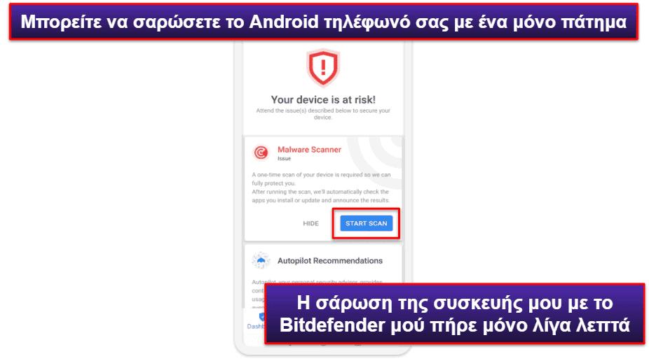 Εφαρμογές για Κινητά του Bitdefender