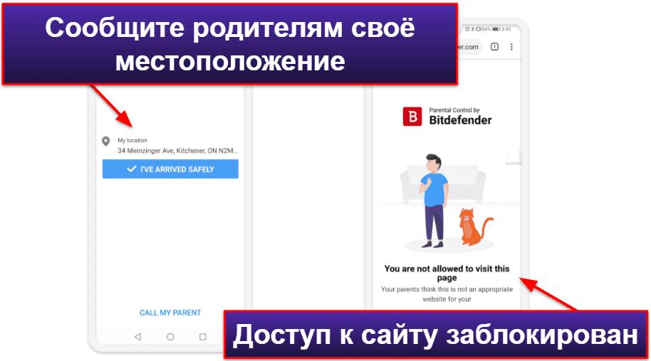 Функции обеспечения безопасности Bitdefender