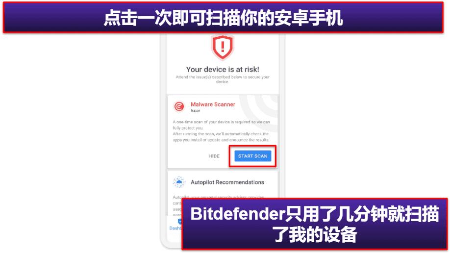 Bitdefender移动端应用