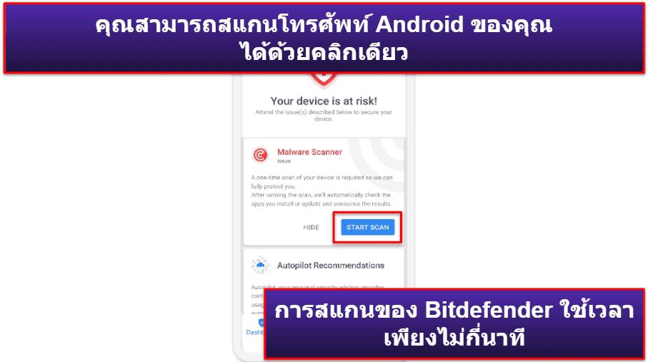 แอพพลิเคชั่นบนมือถือของBitdefender