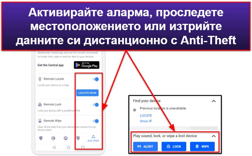 Мобилни приложения на Bitdefender