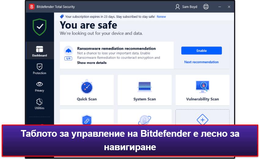 Лекота на ползване и настройване на Bitdefender