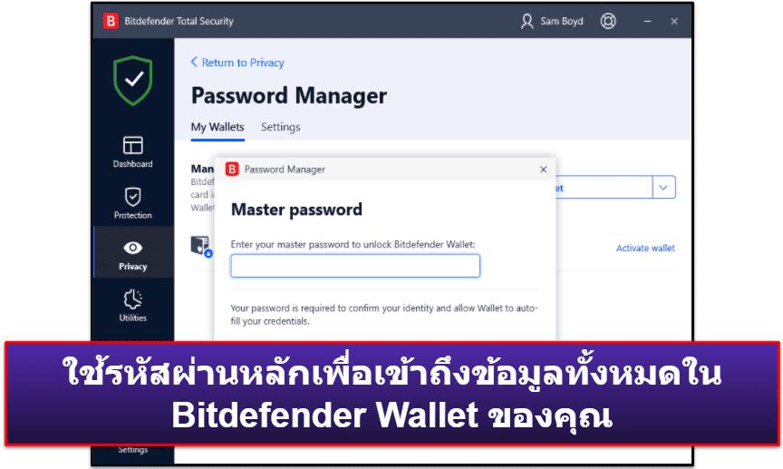 ฟีเจอร์ด้านความปลอดภัยของBitdefender