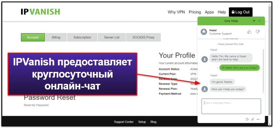 Поддержка пользователей IPVanish