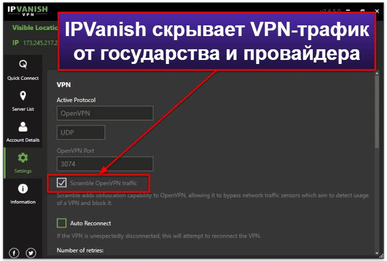 Функции IPVanish