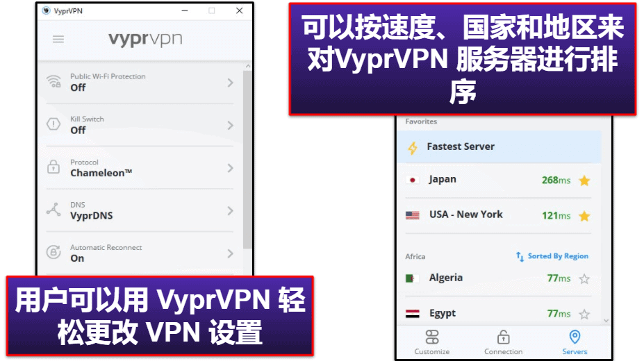 VyprVPN 易用度:移动和桌面版应用均支持中文