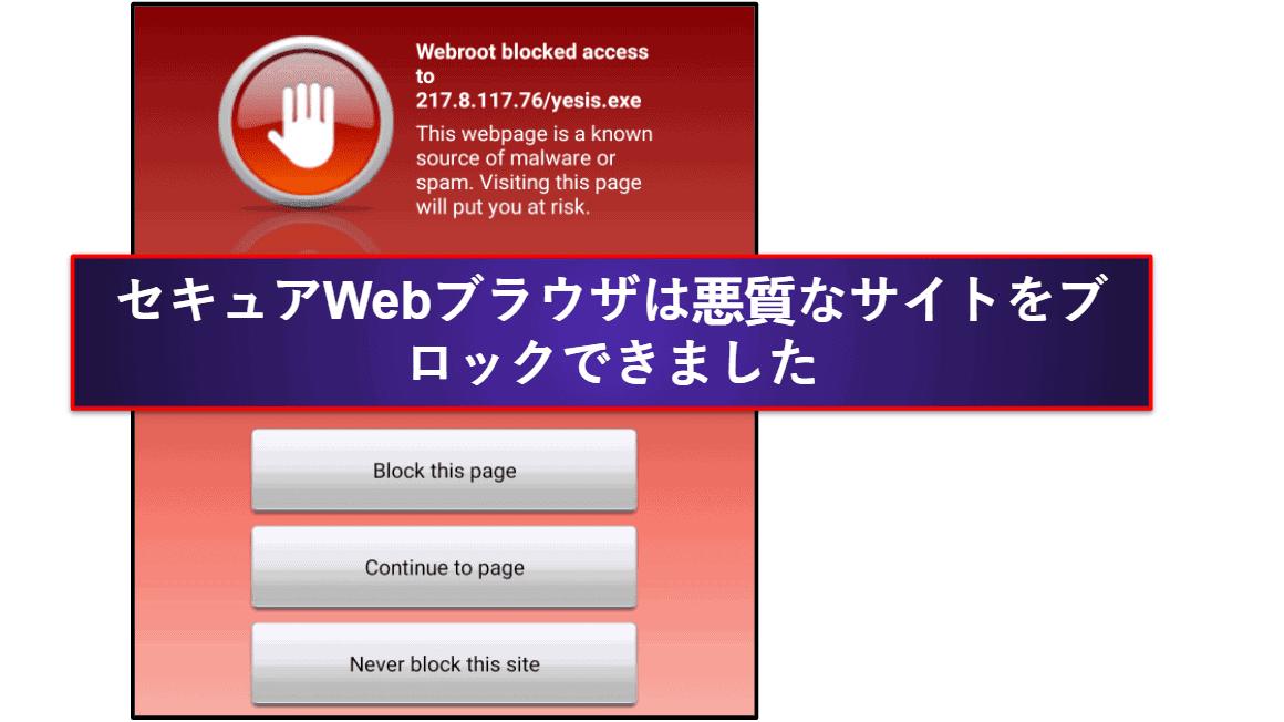 Webrootのモバイルアプリ