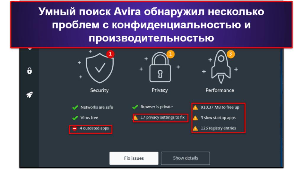 Avira — функции безопасности