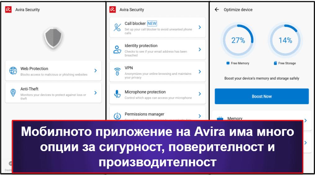 Мобилно приложение на Avira