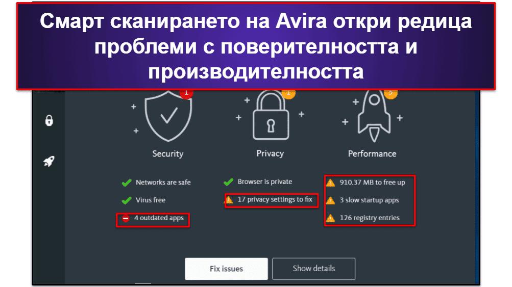 Опции за сигурност на Avira