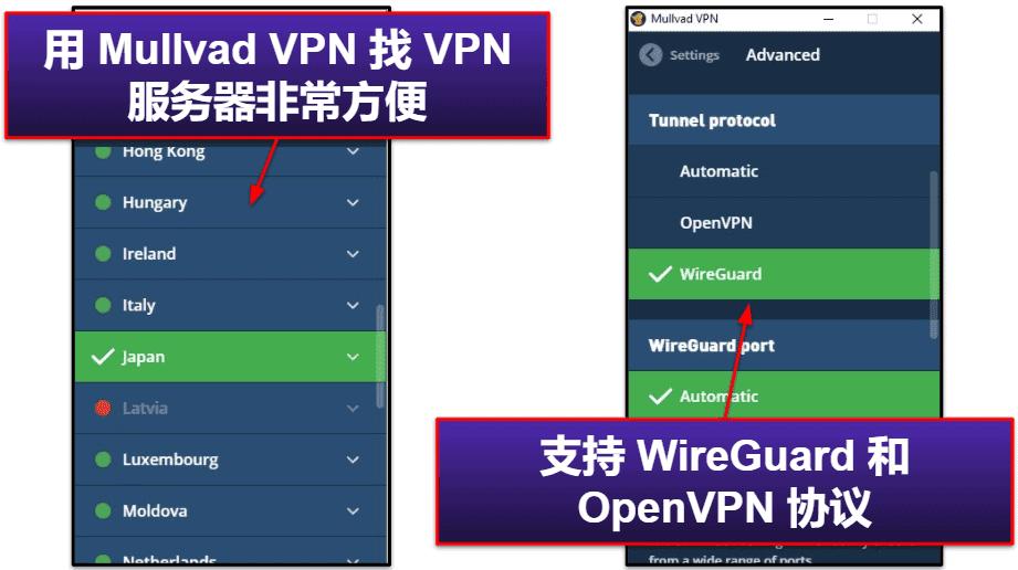 Mullvad VPN 移动版和桌面版的易用度