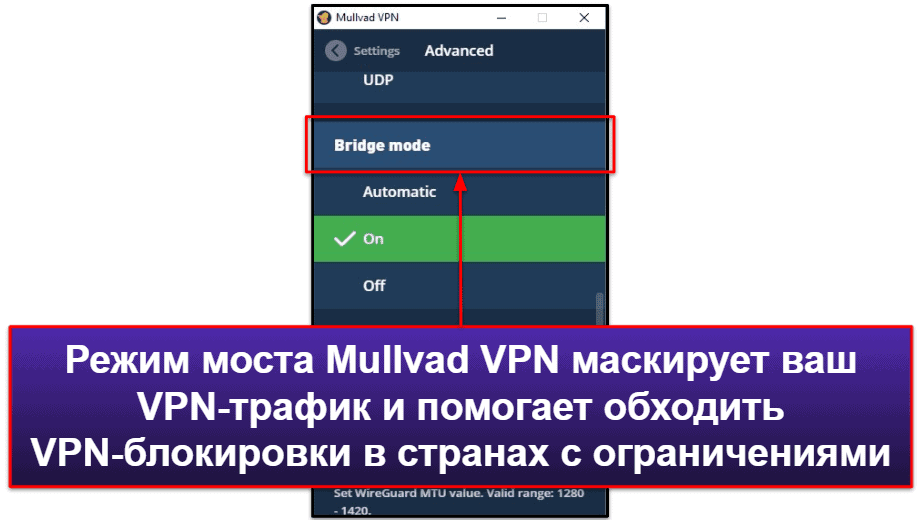 Функции Mullvad VPN