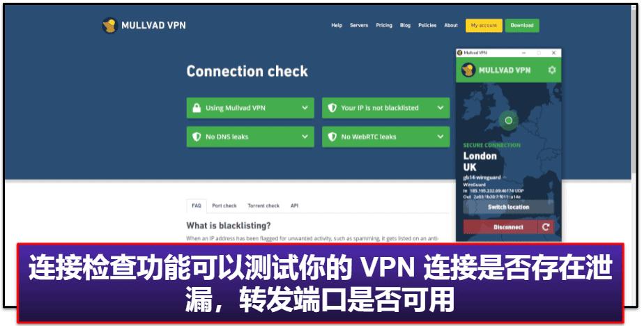 Mullvad VPN 特性